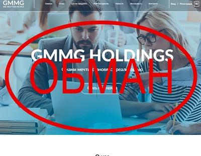 GMMG Holdings: отзывы и обзор gmmg.world