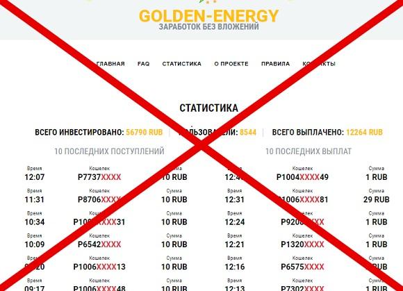 Golden Energy: отзывы и обзор golden-energy.ru
