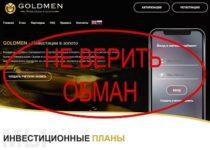Goldmen — обзор проекта goldmen.company, отзывы