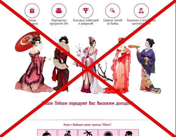 Игра Гейши: отзывы и обзор игры geishi-game.ru