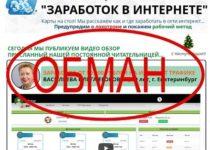 Информационный портал «Заработок в интернете». Ольга Васильева и ее сервис Fast Money, отзывы