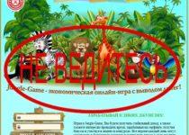 Jungle-game.ru: отзывы и обзор игры Jungle Game