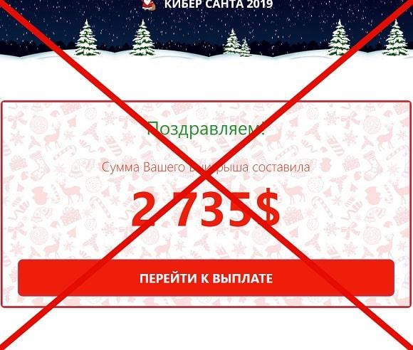 Кибер Санта 2019 - отзывы