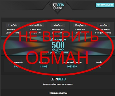 Letsbets — отзывы и обзор сервиса letsbets.net