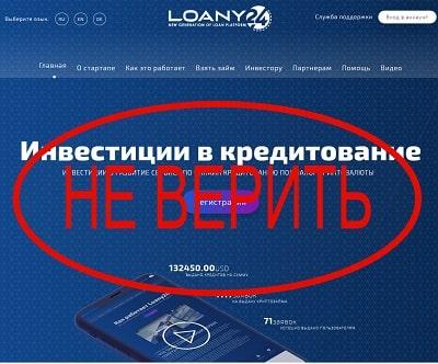 Loany24.com — отзывы. Обзор инвестиций с Loany24