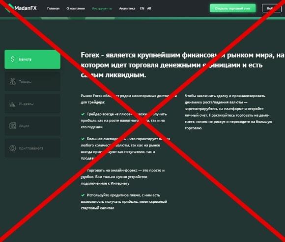 MadanFX - отзывы о плохом брокере madanfx.com