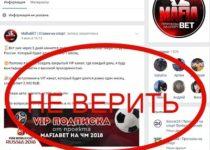 MafiaBET: ставки на спорт телеграмм, отзывы