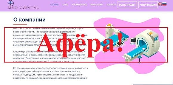 Med Capital - отзывы и обзор medcapital.pro