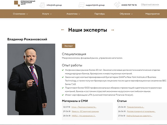 Международный финансовый центр - отзывы о mfc.group