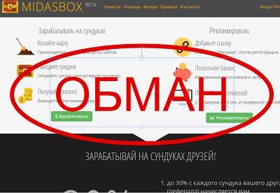 Midasbox: отзывы и обзор midasbox.net