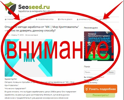МК Мир Криптовалюты Seoseed.pro — отзывы