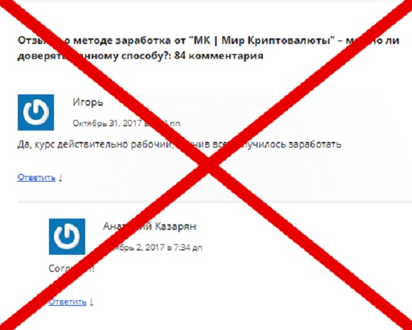 МК Мир Криптовалюты Seoseed.pro - отзывы