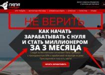Папа Трейдер: отзывы и обзор сайта papa-trader.ru