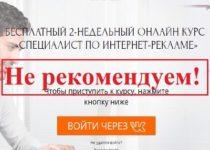 Специалист по интернет рекламе — отзывы. Виталий Гандзий и его курс
