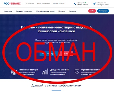 Росфинанс: отзывы и обзор ros.finance