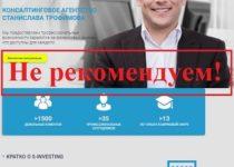 S-investing.com и робот Нефрит 7 — отзывы о сомнительном проекте