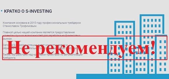 S-investing.com и робот Нефрит 7 - отзывы о сомнительном проекте
