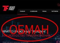 Seven Fast: отзывы и обзор seven-fast.com