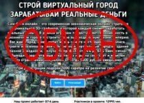 Сим-сити онлайн: отзывы и обзор sim-city.online