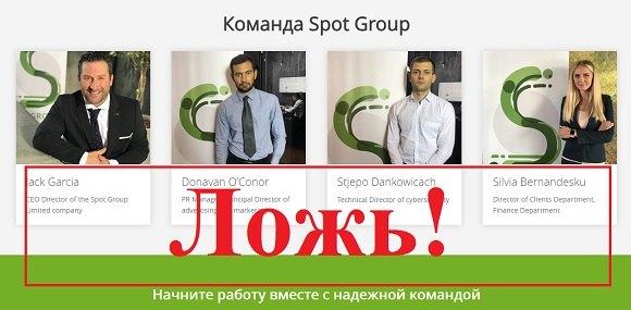 Spot Group Limited – отзывы и инвестиции от spotgroup.trade
