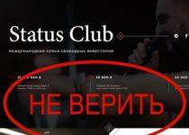 Status Club — отзывы и обзор клуба инвесторов status-club.com