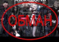 Suicide Squad — отзывы и обзор suicidesquadgame.ru