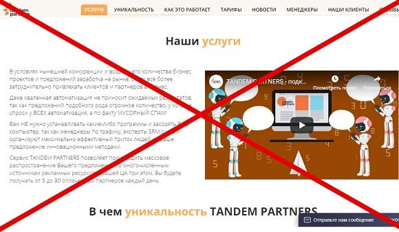 Tandem Partners: отзывы и обзор tandempartners.ru
