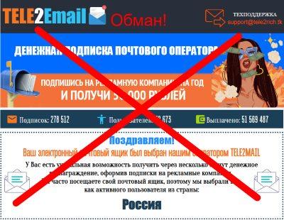 TELE2Email — денежная подписка почтового оператора, отзывы