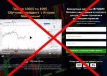 Toptradingstrategy — Обучение трейдингу с Игорем Макаровым, отзывы