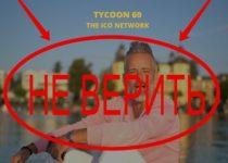 Tycoon 69: обзор и отзывы о сайте tycoon69.com