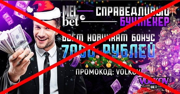 Volkov Bet - прогнозы на спорт, отзывы