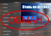 Win4bet — отзывы об мошенниках win4bet.ru