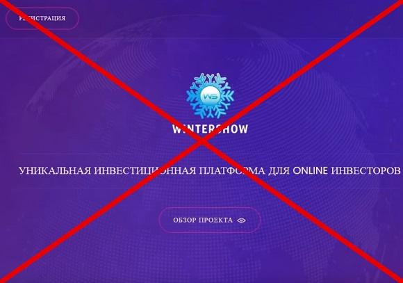 Winter Show: отзывы и обзор wintershow.pw