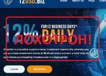 12usd.biz — отзывы и обзор проекта