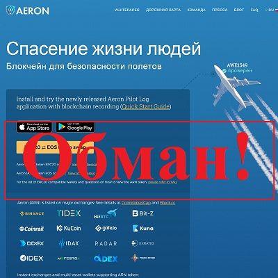 Aeron.aero – криптовалюта Aeron, отзывы