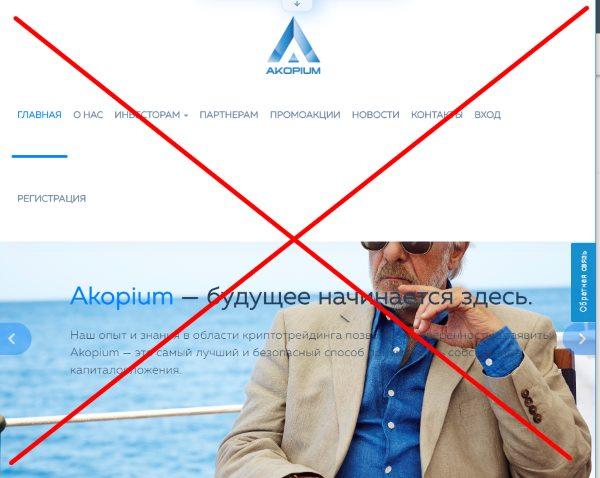 Akopium.com – частные инвестиции Akopium LTD, отзывы