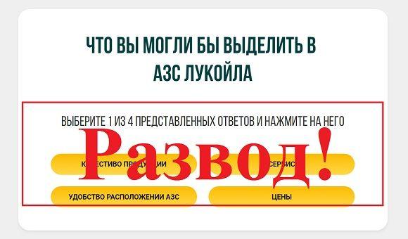 Акция Лукойл отзывы - 300 литров Аи 95