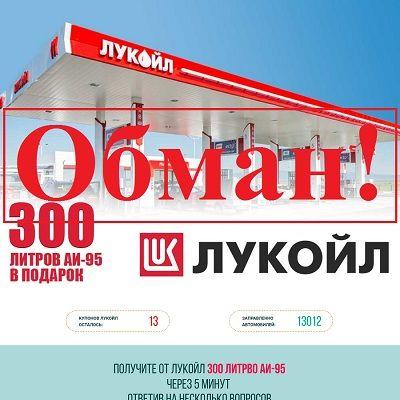 Акция Лукойл отзывы — 300 литров Аи 95