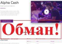 Alpha Cash (Альфа Кэш) – отзывы, сайт alpha-cash.com