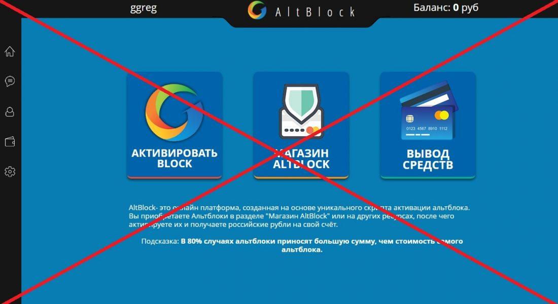 Проект Антилохотрон и AltBlock - отзывы