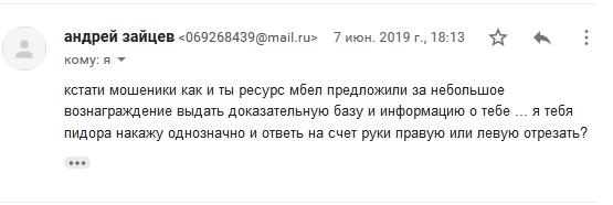 Андрей Зайцев отзывы и хамство