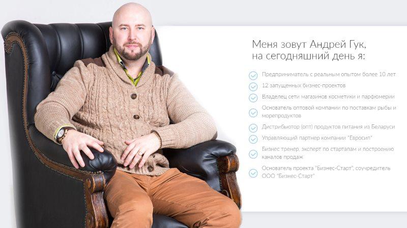 Андрей Гук и его оптовый бизнес - отзывы