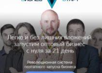 Андрей Гук и его оптовый бизнес — отзывы