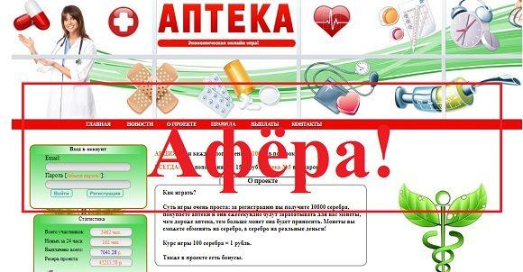 аптека игра с выводом денег онлайн
