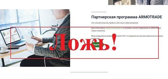 Armotrade - отзывы о проекте armotrade.com