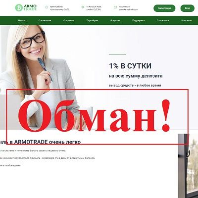 Armotrade — отзывы о проекте armotrade.com