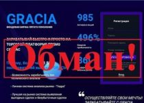 Артем Тарасов платформа GRACIA – обзор и отзывы