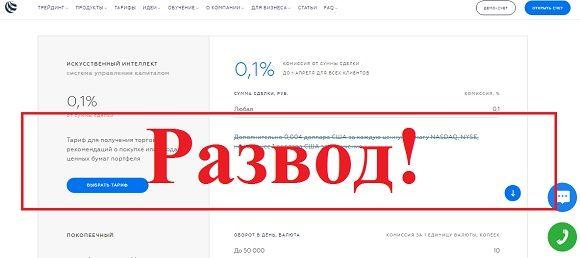 БКС Брокер - отзывы и обзор broker.ru