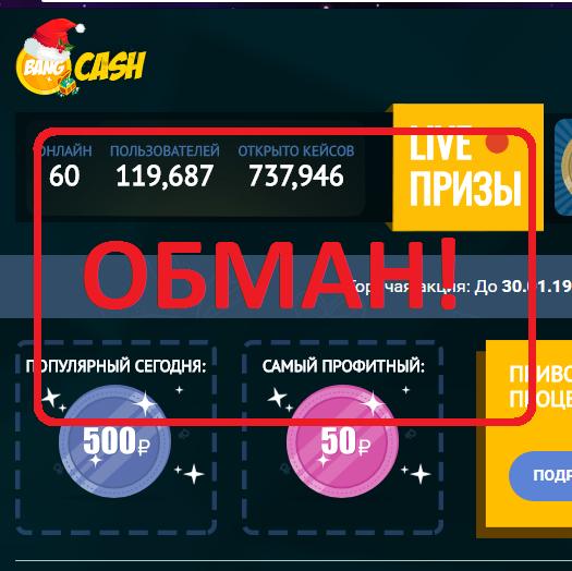 BangCash — денежные кейсы