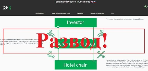 Bergmond Estates – инвестиции в bergmondestates.com отзывы